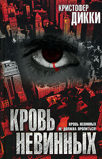 Кровь невинных Серия: The Bestseller инфо 12907m.
